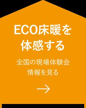 ECO床暖を体験する