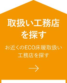 ECO床暖取扱い工務店を探す