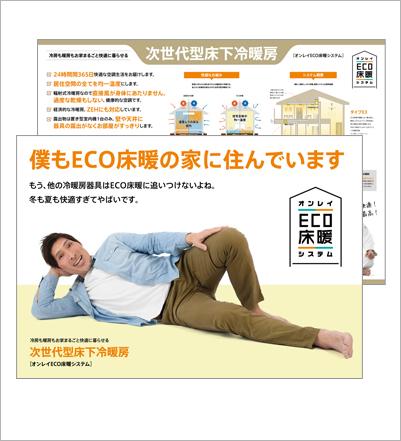 エコ床暖大型パネルPOP