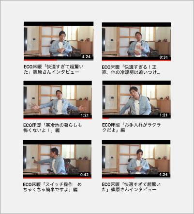 篠原信一さん インタビュー動画